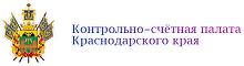 Контрольно-счетная палата Краснодарского края